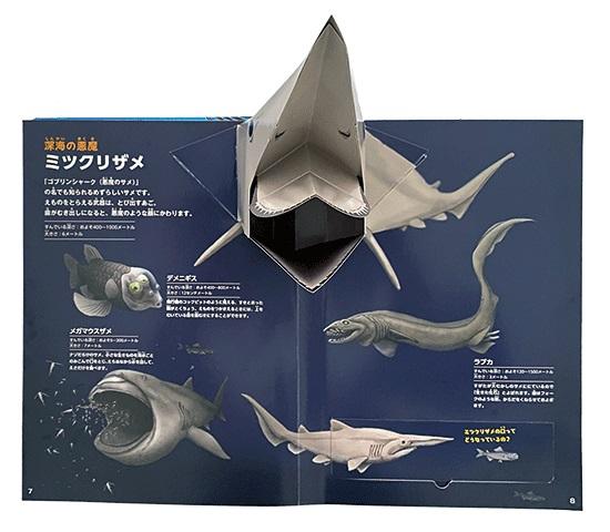 ポップアップ深海生物