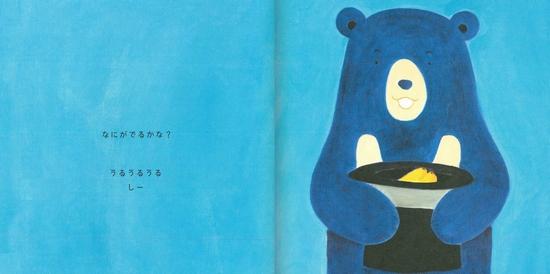 うるしー (あかちゃん学絵本) 0歳 1歳 2歳児向け 絵本