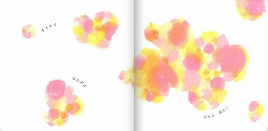 モイモイとキーリー  (あかちゃん学絵本) 0歳、1歳、2歳児向け 絵本 (あかちゃんが選んだあかちゃんのための絵本)