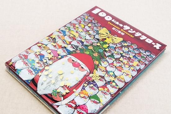 100にんのサンタクロース プレゼントケースセット(2点セット)