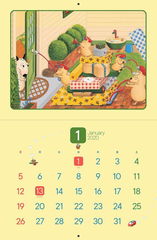 バムとケロのカレンダー2020