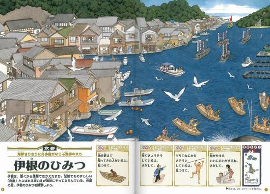 探Q!日本のひみつ 歴史あるまちなみ