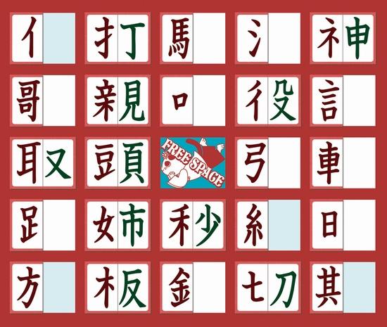 新版 あわせ漢字ビンゴゲーム(1) 小学校2〜3年生の漢字  〈へん・つくり・かんむり・あし〉あそび