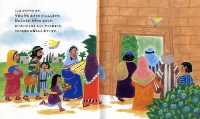 みんなの聖書絵本シリーズ 4 カナのけっこんしき