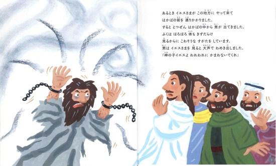 みんなの聖書・絵本シリーズ 32 おきて歩きなさい〜イエスさまのいやし〜