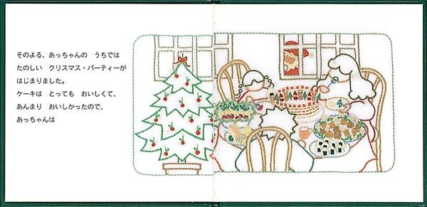 あっちゃんとゆびにんぎょう クリスマス・イブのおはなし1