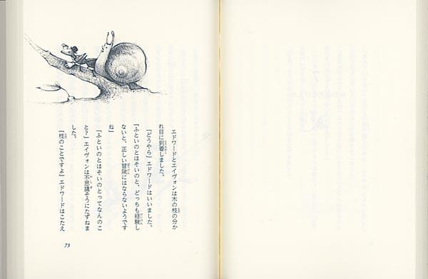 福音館文庫 はじまりのはじまりのはじまりのおわり 小さいカタツムリともっと小さいアリの冒険