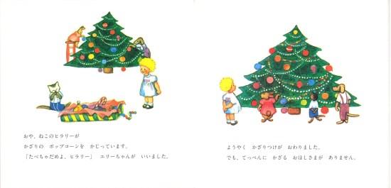 エリーちゃんのクリスマス