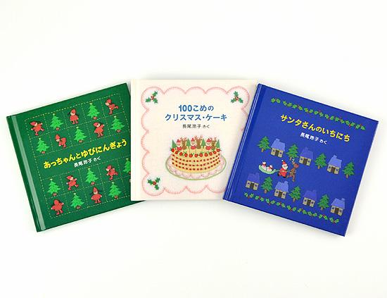 クリスマス・イブのおはなし 3冊セット