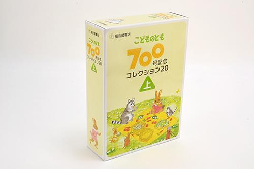 こどものとも700号記念コレクション 20・上 全10冊