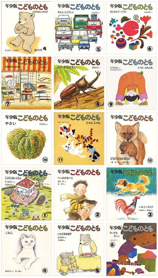 月刊絵本「こどものとも年少版」創刊500号記念 こどものとも年少版 復刻版