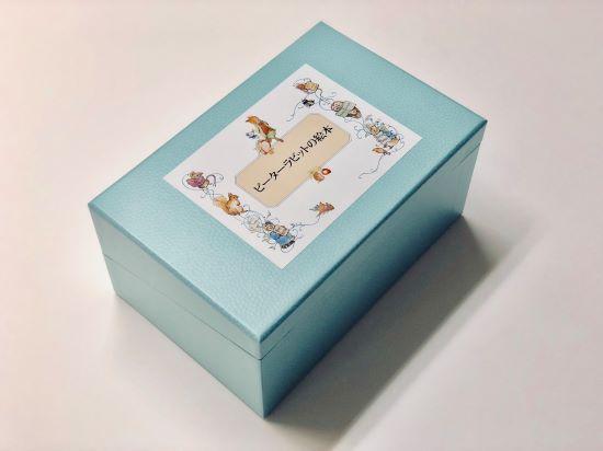 ピーターラビットの絵本 贈り物セット(24冊)