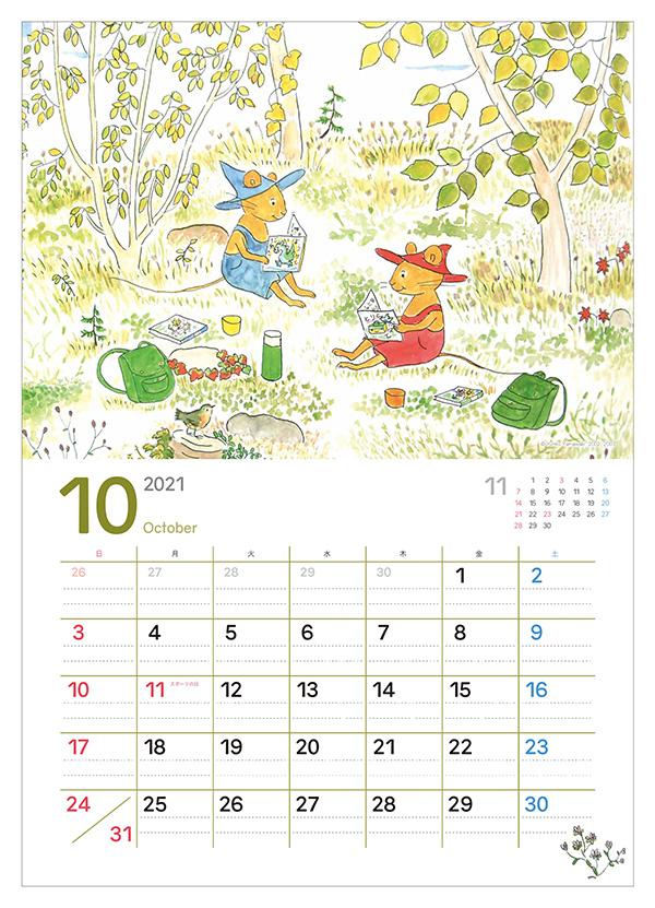 ぐりとぐらカレンダー2021
