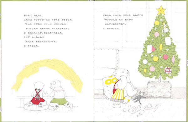 ルーちゃんとクリスマスツリー