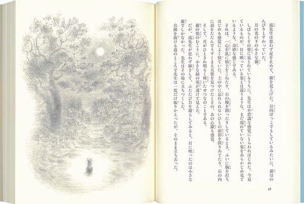 福音館文庫 かはたれ 散在ガ池の河童猫