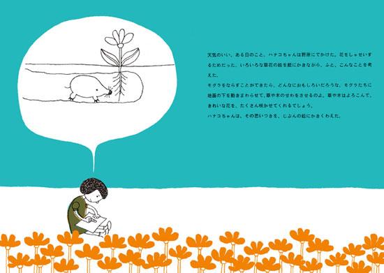 和田誠 私家版絵本ボックス