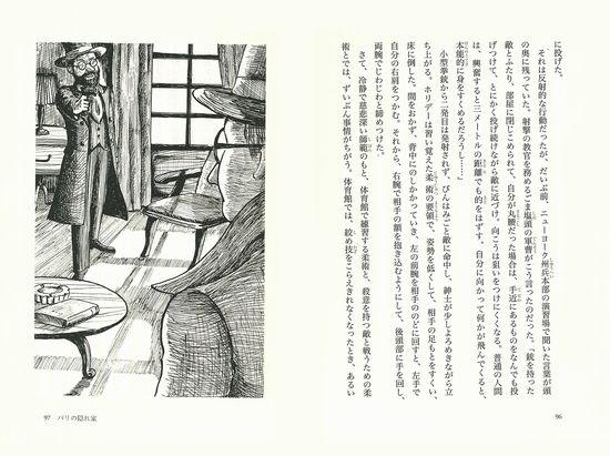 普及版 ハイラム・ホリデーの大冒険(上)