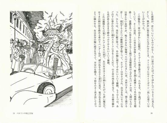 普及版 ハイラム・ホリデーの大冒険(下)