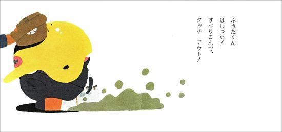 くろねこ・ふうたシリーズ(4) ふうたどんまい