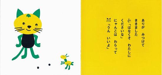 にゃんこちゃん えほん(2) ぼりぼり にゃんこ