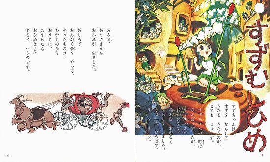手塚治虫復刻こども絵本(2) すずむしひめ