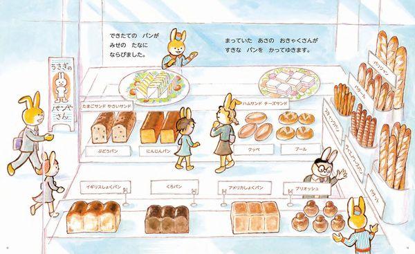 うさぎのパンやさんのいちにち