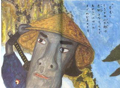 くろずみ小太郎旅日記 おろち退治の巻