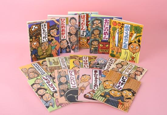 川端誠落語絵本セット(全14巻)