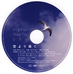 CD絵本 空より高く