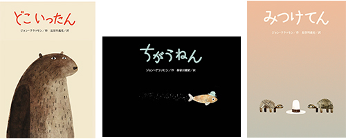 ジョン・クラッセンのぼうしシリーズ絵本(3点セット)