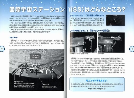 宇宙飛行士の若田さんと学ぶ おもしろ宇宙実験