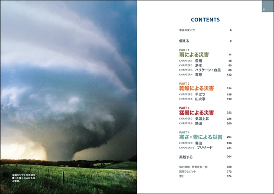 世界のどこでも生き残る異常気象サバイバル術