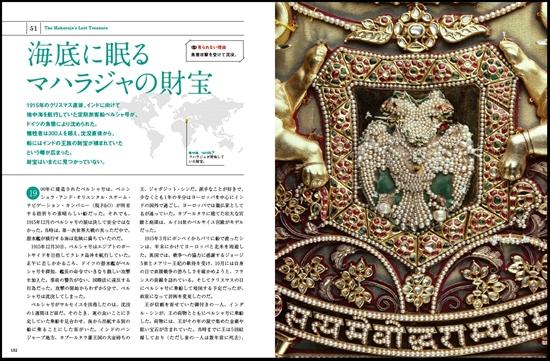 絶対に見られない世界の秘宝99 テンプル騎士団の財宝からアマゾンの黄金都市まで