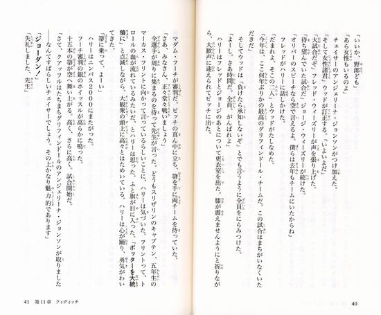 静山社ペガサス文庫 ハリー・ポッターと賢者の石1-2