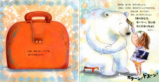 モーリーのすてきなおいしゃさんバッグ