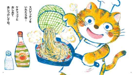 ねこさんスパゲッティ
