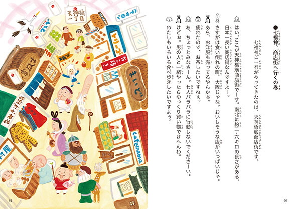 七福神の大阪ツアー