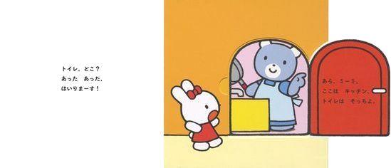 ミーミとクークのしかけえほん トイレどこ?