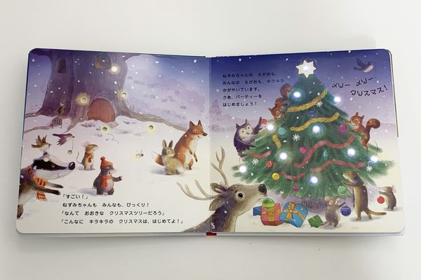 ねずみちゃんとなかまたちのキラキラクリスマス