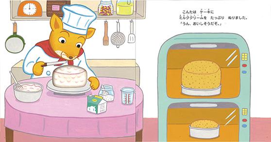 わくわく!ケーキやさん