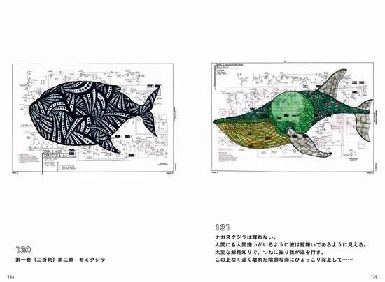 モービー・ディック・イン・ピクチャーズ 全ページイラスト集