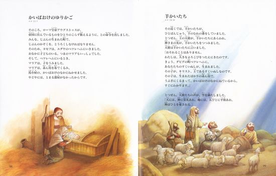 こころのおくりもの 聖書ものがたり