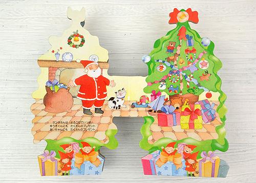 サンタクロースと小びとたち