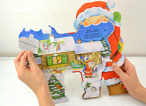 サンタさんのクリスマス アドベント・カレンダー付