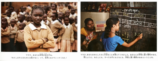 世界に生きる子どもたち マララさん こんにちは 世界でいちばん勇敢な少女へ