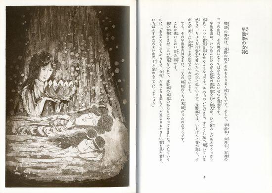 柳田国男 遠野物語