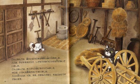 あんこ 6 子ネコの「あんこ」里山の蔵
