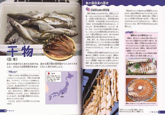 世界の保存食 3 魚の保存食