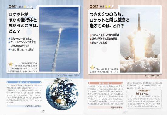 宇宙検定100 1 ロケット