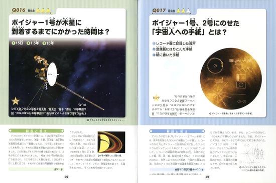 宇宙検定100 4 月・惑星探査